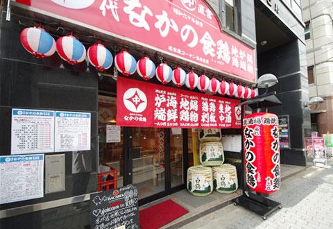 なかの食鶏十三店