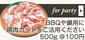 BBQや鍋用にカットをご活用ください。